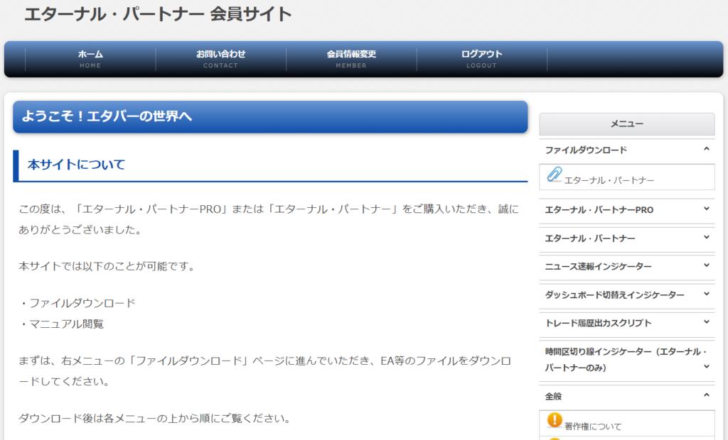 会員サイトトップページ